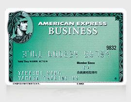 銀行カードローン返済不能-Amexビジネスカード