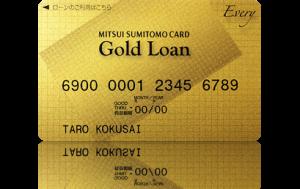 三井住友カード ゴールドローン