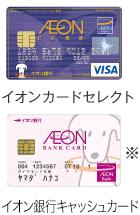 イオン銀行キャッシュカード、イオンカードセレクト