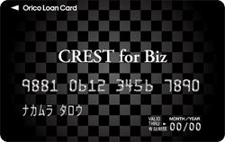オリコカードのビジネスローンなら、年会費が無料です。