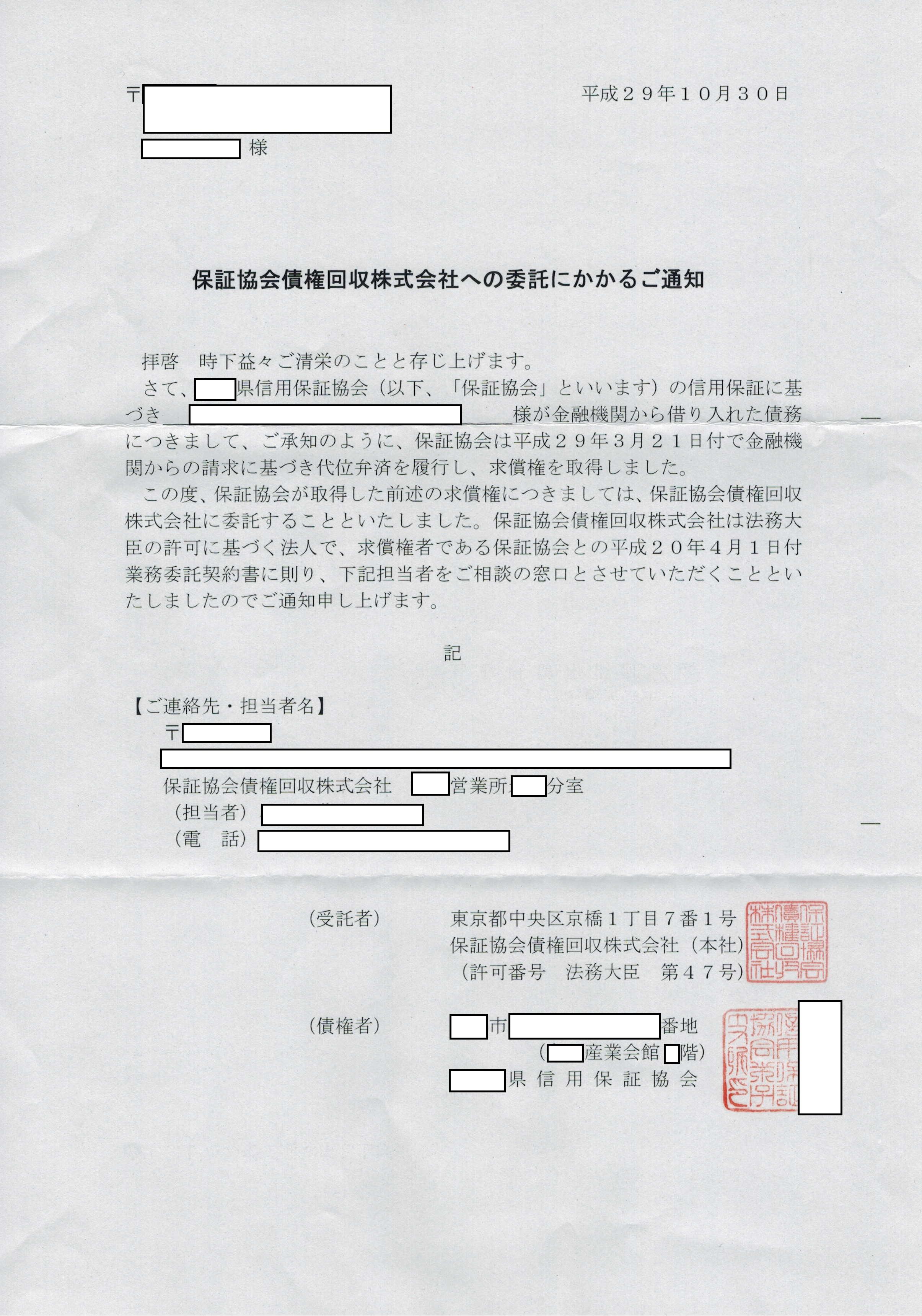 保証協会債権回収委託通知